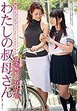 親族レズビアン わたしの叔母さん 北条麻妃 有村千佳 VENUS [DVD]