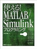 使える! MATLAB/Simulinkプログラミング KS理工学専門書