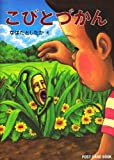 こびとづかん―POST CARD BOOK