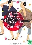 幕末時そば伝 (実業之日本社文庫)