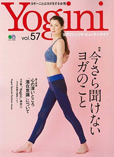Yogini 2017年Vol.57 大きい表紙画像