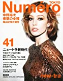 Numero TOKYO (ヌメロ・トウキョウ) 2010年 11月号 [雑誌]