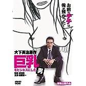 巨乳をビジネスにした男 [DVD]