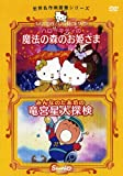 ハローキティの魔法の森のお姫さま/みんなのたあ坊の竜宮星大探検 [DVD]