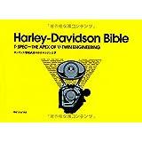 Harley Davidson Bible(ハーレー・ダビッドソン・バイブル)