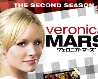 ヴェロニカ・マーズ 〈セカンド・シーズン〉 コレクターズ・ボックス2 [DVD]