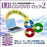 LB CD/DVD ロック2 [ダウンロード]