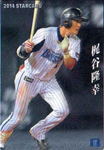 カルビー2014 プロ野球チップス スターカード No.S-21 梶谷隆幸