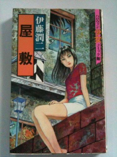 屋敷 (ハロウィン少女コミック館)