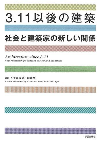 3.11以後の建築: 社会と建築家の新しい関係