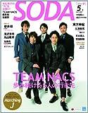 SODA (ソーダ) 2012年 5/1号 [雑誌]