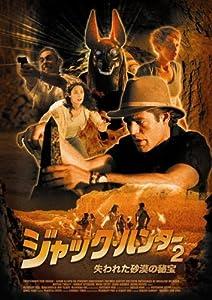 ジャック・ハンター2 失われた砂漠の秘宝 [DVD]