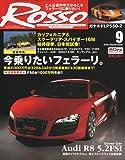Rosso (ロッソ) 2009年 09月号 [雑誌]