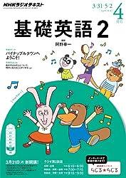 NHKラジオ 基礎英語2 2014年 4月号 [雑誌] (NHKテキスト)