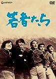 若者たち [DVD]