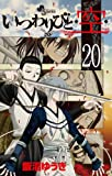 いつわりびと◆空◆ 20 (少年サンデーコミックス)