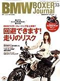 BMW BOXER Journal (ボクサージャーナル) 2008年 12月号 [雑誌]