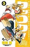 タッコク!!! 3 (少年サンデーコミックス)