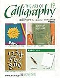 趣味のカリグラフィーレッスン 2013年 5/29号 [分冊百科]