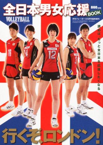 VOLLEYBALL (バレーボール) 増刊 全日本男女応援BOOK (ブック) 2012年 06月号 [雑誌]