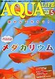 月刊 AQUA LIFE (アクアライフ) 2014年 05月号