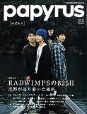 papyrus (パピルス) 2009年 04月号 [雑誌]
