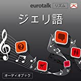 Eurotalk リズム ジェリ語