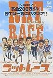 ラットレース/RAT RACE