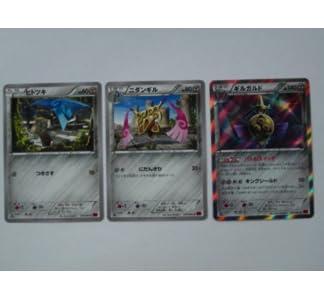 ポケモンカードゲーム 【2進化セット】 ヒトツキ&ニダンギル&ギルガルド (038・039・041/060) XY1