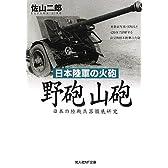 日本陸軍の火砲 野砲 山砲―日本の陸戦兵器徹底研究 (光人社NF文庫)