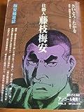 仕掛人藤枝梅安 梅安蟻地獄 (SPコミックス)