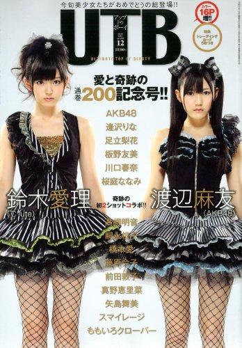 UTB (アップ トゥ ボーイ) 2010年 12月号 [雑誌]