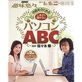 中高年のためのいまさら聞けないパソコンABC (NHK趣味悠々)