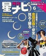 月刊 星ナビ 2012年 06月号 [雑誌]
