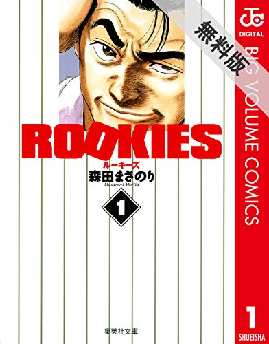 ROOKIES 1 【期間限定 無料お試し版】 (ジャンプコミックスDIGITAL)