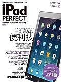 iPad PERFECT (Ķ�ȥꥻ��)