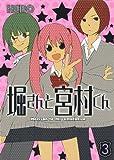 堀さんと宮村くん 3 (ガンガンコミックス)