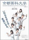 京都薬科大学 by AERA (AERA Mook)