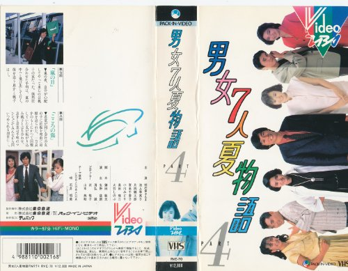 男女7人夏物語(4) [VHS]
