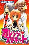 オレンジ・プラネット 5 (講談社コミックスなかよし)