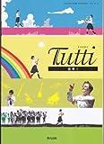 音楽I : Tutti (トゥッティ) [音楽I301]教育出版