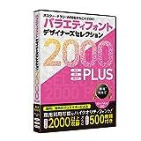バラエティフォント デザイナーズセレクション2000 Plus