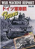 第二次世界大戦ドイツ軍車輌インアクション 2015年 04 月号 [雑誌]: PANZER 増刊