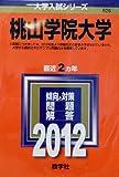 桃山学院大学 (2012年版 大学入試シリーズ)