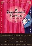センチメンタルサーカス