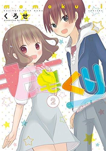 ももくり2 (アーススターコミックス)