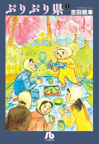 ぷりぷり県 1 (小学館文庫)