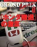 GRAND PRIX Special (グランプリ トクシュウ) 2009年 01月号 [雑誌]
