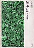 源実朝 (1971年) (日本詩人選〈12〉)