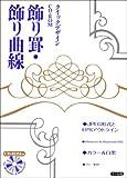 クイックデザインCD‐ROM 飾り罫・飾り曲線